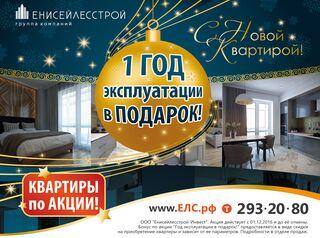 Новогодняя акция от СК «Енисейлесстрой»: ГОД эксплуатации В ПОДАРОК!