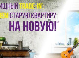 Trade-in: меняем вашу старую квартиру на нашу новую!