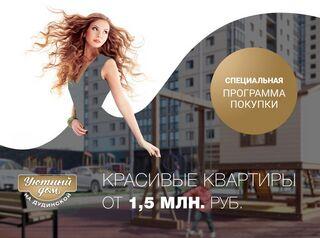 Красивые квартиры в ЖК «Уютный Дом на Дудинской» от 1,5 млн. руб.