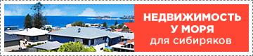 Недвижимость в Сочи, Кипре